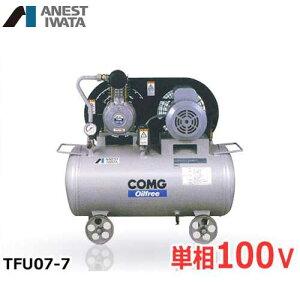 アネスト岩田 エアコンプレッサー TFU07-7 (0.75kW/単相100V/オイルフリー) [エアーコンプレッサー]