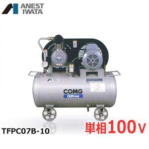 アネスト岩田 エアコンプレッサー TFPC07B-10 (0.75kW/単相100V/オイルフリー) [エアーコンプレッサー]
