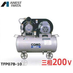 アネスト岩田 エアコンプレッサー TFP07B-10 (0.75kW/三相200V/オイルフリー) [エアーコンプレッサー]