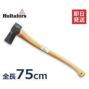 フルターフォッシュ 薪割り斧 スプリッティング75 840593 (全長75cm) [Hultafors 斧 薪 薪割り斧 アクドール ハルタフォース]