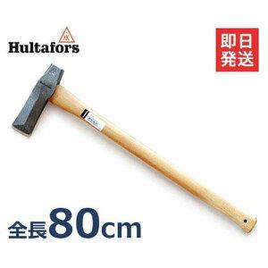 フルターフォッシュ クサビ打ち込み用 薪割り斧 スレッジ 840601 (全長80cm) [Hultafors 斧 薪 薪割り斧 アクドール ハルタフォース]