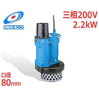 tsurumi水中水泵KRS2-C3/A3(3相200V2.2kW/一般工程排水用)[鹤见pomputsurumipompu][r20]