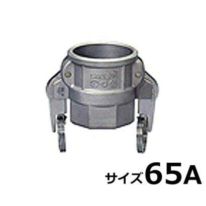 """ワンタッチ式ホース継手『セーフロックPT雌ネジカプラー』SAF-D-2-1/2""""(ステンレス製/サイズ65A)"""
