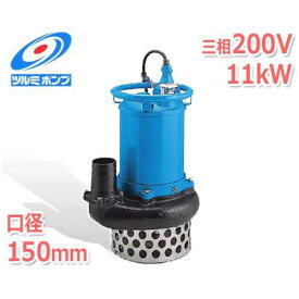 ツルミポンプ サンド用 水中ポンプ NKZ3-D6/B6 (三相200V/11kW/口径150mm) [鶴見ポンプ]
