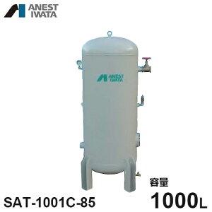 アネスト岩田 エアコンプレッサー用空気タンク SAT-1001C-85 (容量1000L) [コンプレッサー]