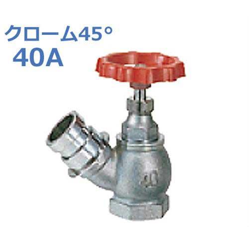 報商 散水栓 (消火栓) クローム45° SV-04-40A (スタンダード)