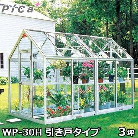 ピカコーポレーション 屋外用ガラス温室 WP-30H (引き戸タイプ/3坪/天窓付)