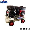 [最大1000円OFFクーポン] 精和産業 エンジンコンプレッサー SC-15GLS スローダウン機能付 [2.0PS・空気量210L/分]
