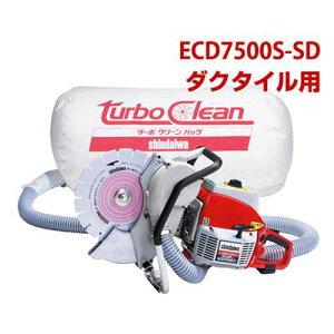 新ダイワ(やまびこ) エンジンカッター ECD7500S-SD (ダクタイル用/集塵式) 《320φダイヤモンドブレード付き》 [コンクリートカッター]