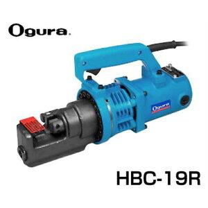オグラ 電動油圧式 鉄筋切断機 HBC-19R (19φ鉄筋2.5秒) [鉄筋カッター]