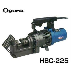 オグラ 電動油圧式 鉄筋切断機 HBC-225 (25φ鉄筋3.5秒) [鉄筋カッター]