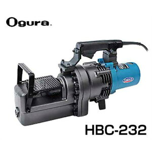 オグラ 電動油圧式 鉄筋切断機 HBC-232 (32φ鉄筋7.0秒) [鉄筋カッター]