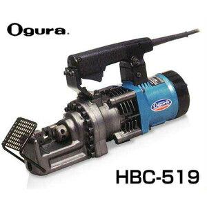 オグラ 電動油圧式 鉄筋切断機 HBC-519 (19φ鉄筋2.5秒) [鉄筋カッター]