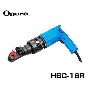 オグラ 電動油圧式 鉄筋切断機 HBC-16R (16φ鉄筋2秒) [鉄筋カッター]
