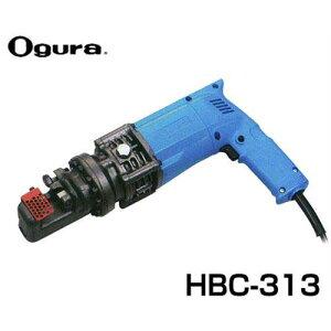 オグラ 電動油圧式 鉄筋切断機 HBC-313 (13φ鉄筋1.5秒) [鉄筋カッター]