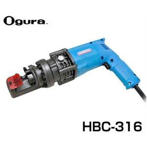 オグラ 電動油圧式 鉄筋切断機 HBC-316 (16φ鉄筋2秒) [鉄筋カッター]