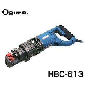 オグラ 電動油圧式 鉄筋切断機 HBC-613 (13φ鉄筋1.5秒) [鉄筋カッター]
