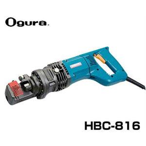 オグラ 電動油圧式 鉄筋切断機 HBC-816 (16φ鉄筋1.5秒) [鉄筋カッター]