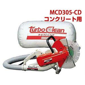 新ダイワ(やまびこ) 電動カッター MCD305-CD (コンクリート用/集塵式) 《305Φダイヤモンドブレード付き》 [コンクリートカッター]
