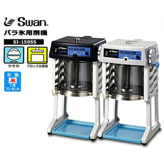 Swan electric Poker ice machine block ice Shaver SI-150SS (block ice / ice banner suite)