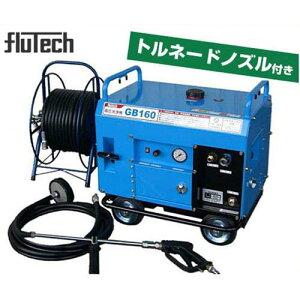 フルテック 防音型エンジン高圧洗浄機 GB160 《トルネードノズル+30m高圧ホースリール付セット》 [エンジン 高圧洗浄]