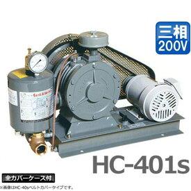東浜 ロータリーブロアー HC-401s 三相200V1.5kWモーター付き/全カバー型 [浄化槽 ブロアー ブロワー]
