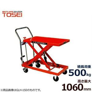 トーセイ 油圧リフター付き運搬台車 GLH-500SW (足踏式/荷重500kg/テーブル高さ1110mm)