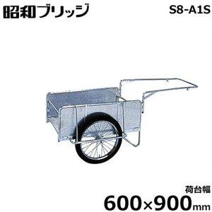 昭和ブリッジ 小型アルミ製リヤカー S8-A1S (荷台幅600×900mm/側板平板/20インチ・チューブタイヤ/折りたたみ式)