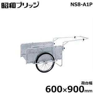 昭和ブリッジ アルミ製リヤカー NS8-A1P (荷台幅600×900mm/側板パンチングメタル/20インチ・ノーパンクタイヤ/折りたたみ式)