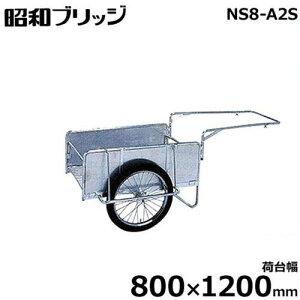 昭和ブリッジ 小型アルミ製リヤカー NS8-A2S (荷台幅800×1200mm/側板平板/20インチ・ノーパンクタイヤ/折りたたみ式)
