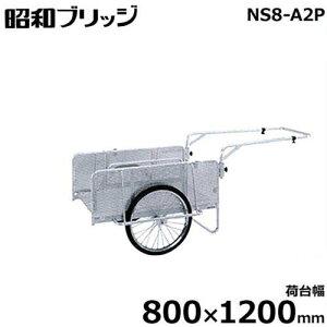 昭和ブリッジ アルミ製リヤカー NS8-A2P (荷台幅800×1200mm/側板パンチングメタル/20インチ ノーパンクタイヤ/折りたたみ式)