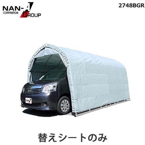 ナンエイ(南栄工業) パイプ車庫 2748B-GR用 替えシート 『天幕』