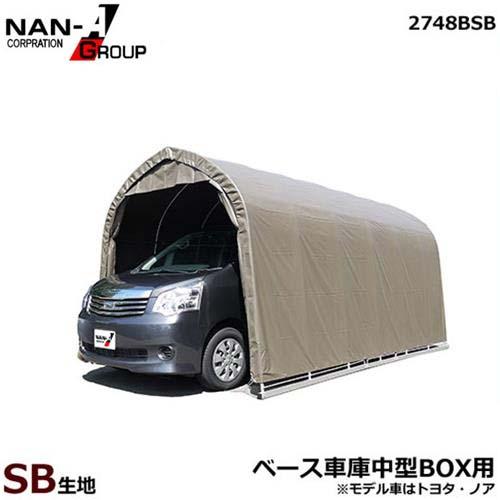 ナンエイ(南栄工業) パイプ車庫 2748B-SB (スーパーブラウン/中型用/角パイプベース式)