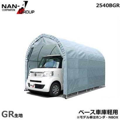 パイプ車庫2540B-GR(グレイユー/軽用/角パイプベース式)