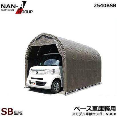 パイプ車庫2540B-SB(スーパーブラウン/軽用/角パイプベース式)