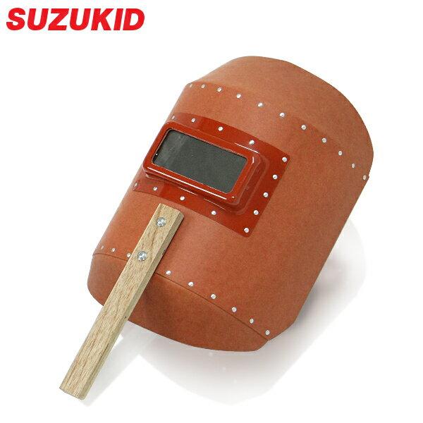 スズキッド 溶接面 手持ち遮光面 P-8 (遮光プレート+カバープレート付)