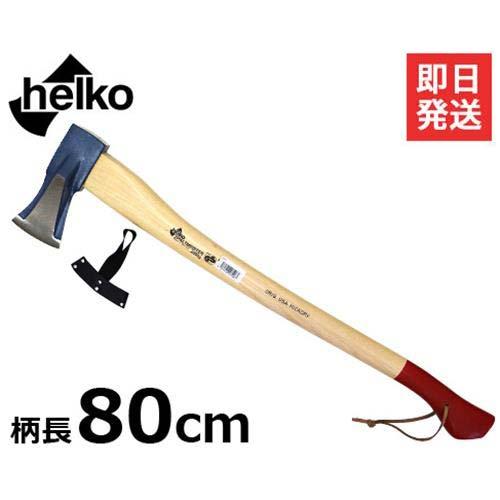 ヘルコ(helko) 薪割り斧 スプリッティングマスター DT-6 (全長80cm) [helko 薪割斧 薪 薪割り斧]