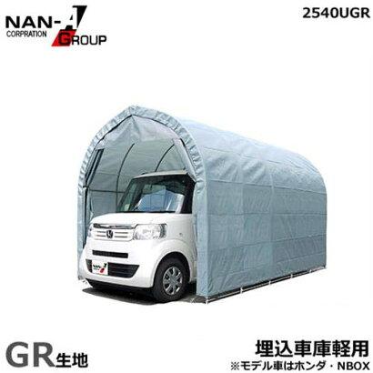 パイプ車庫2540U-GR(グレイユー/軽用/埋め込み式)
