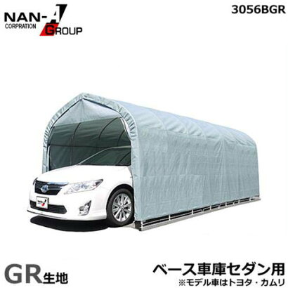 パイプ車庫3056B-GR(グレイユー/セダン用/角パイプベース式)