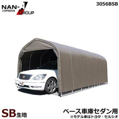 パイプ車庫3056B-SB(スーパーブラウン/セダン用/角パイプベース式)
