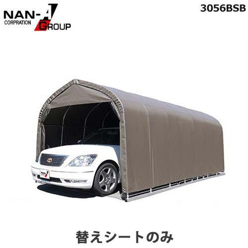 ナンエイ(南栄工業) パイプ車庫 3056B-SB用 替えシート 『天幕』