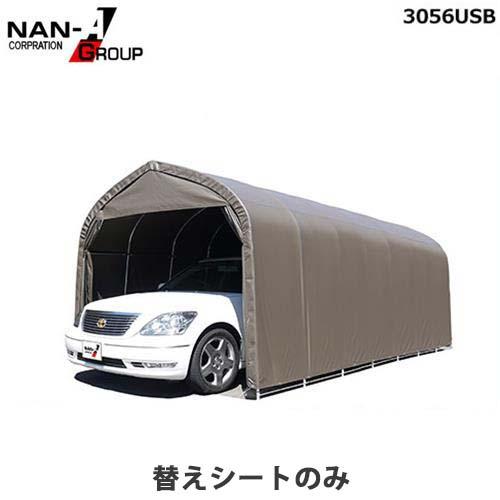 ナンエイ(南栄工業) パイプ車庫 3056U-SB用 替えシート 『天幕』