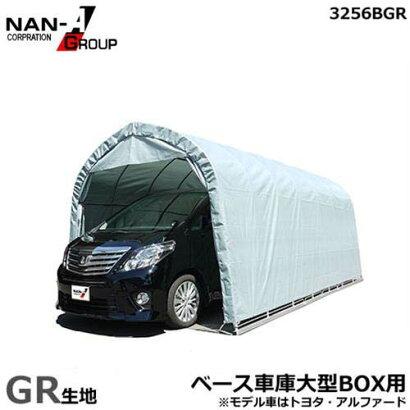 パイプ車庫3256B-GR(グレイユー/大型BOX用/角パイプベース式)