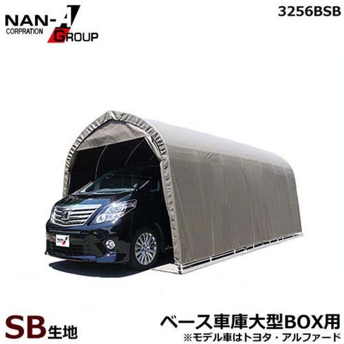 ナンエイ(南栄工業) パイプ車庫 3256B-SB (スーパーブラウン/大型BOX用/角パイプベース式)