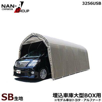 パイプ車庫3256U-SB(スーパーブラウン/大型BOX用/埋め込み式)