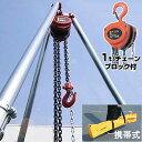 スリーエッチ 1トン チェーンブロック+携帯式2.5m三脚付きセット [スリーエッチ H.H.H.]