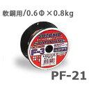 スズキッド 溶接機用ソリッドガスワイヤー PF-21 (軟鋼用0.6Φ) 【適合機種:SAY-160】 [スター電器 SUZUKID 溶接機 溶…