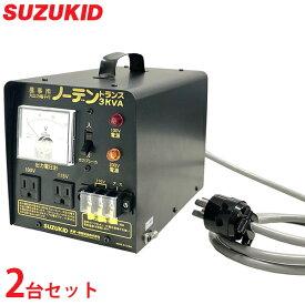 [最大1000円OFFクーポン] スター電器 ダウントランス ノーデントランス SNT-312 《お得2台セット》 (大容量端子盤付) [スズキッド 降圧変圧器 降圧トランス]
