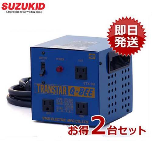 スター電器 ダウントランス 『トランスター』 STX-3QB 《お得2台セット》 (昇圧機能付き)