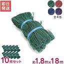 多用網 180cm×18m 10枚セット (カラー:緑・青・赤・紫/再生海苔網使用) [のり網 防獣ネット イノシシ シカ 犬 ネコ …